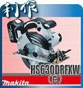 マキタ 充電式マルノコ 165mm [ HS630DRFXW ] 18V(3.0Ah)セット品(白) / 丸ノコ