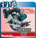 マキタ 充電式マルノコ 165mm [ HS630DZ ] 18V本体のみ(青) / (バッテリ、充電器なし) 丸ノコ