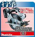 【マキタ】 充電式マルノコ 165mm 《 HS630DZW 》 18V本体のみ(白) / (バッテリ、充電器なし) 丸ノコ