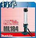 マキタ 充電式蛍光灯 [ ML184 ] 14.4V18V本体のみ / (バッテリ、充電器なし) ライト