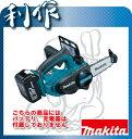 【マキタ No.02】 チェーンソー 充電式 18V 《 UC122DZ 》本体のみ マキタ コードレス チェーンソー チェンソー UC122DZ makita