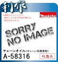 マキタ チェーンオイル (チェーン刃潤滑油) [ A-58316 ] 4L缶入