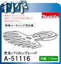 マキタ 芝生バリカン替刃 [ A-51116 ] 110mm / 特殊コーティング刃仕様