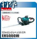 マキタ エンジンヘッジトリマ 500mm [ EH500W ] 22.2mL / 生垣バリカン 植木バリカン