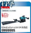 マキタ エンジンヘッジトリマ (片刃式) 600mm [ EH6000S ] 22.2mL / 生垣バリカン 植木バリカン