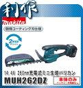 マキタ 充電式ミニ生垣バリカン 260mm [ MUH262DZ ] 14.4V本体のみ / (バッテリ、充電器なし) ヘッジトリマ 植木バリカン
