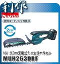 マキタ 充電式ミニ生垣バリカン 260mm [ MUH263DRF ] 18V(3.0Ah)セ...