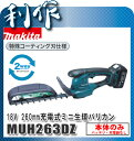 マキタ 充電式ミニ生垣バリカン 260mm [ MUH263DZ ] 18V本体のみ / (バ...