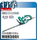 マキタ 生垣バリカン 300mm [ MUH3001 ] 100V / ヘッジトリマ 植木バリカン