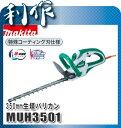 マキタ 生垣バリカン 350mm [ MUH3501 ] 100V / ヘッジトリマ 植木バリカン