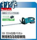 マキタ 充電式ヘッジトリマ 550mm [ MUH550DWB ] 36V(2.6Ah)セット品 / 生垣バリカン 植木バリカン