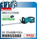 マキタ 充電式ヘッジトリマ 550mm [ MUH550DZ ] 36V本体のみ / (バッテリ、充電器なし) 生垣バリカン 植木バリカン