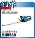 マキタ 生垣バリカン 650mm [ MUH650 ] 100V / ヘッジトリマ 植木バリカン