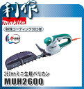 マキタ ミニ生垣バリカン 260mm [ MUH2600 ] 100V / ヘッジトリマ 植木バリカン