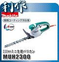 マキタ ミニ生垣バリカン 230mm [ MUH2300 ] 100V / ヘッジトリマ 植木バリカン