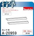 マキタ カンナ刃 (替刃式) [ A-20959 ] 306mm / 2枚1組