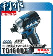 マキタ 充電式インパクトドライバ [ TD160DZ ] 14.4V本体のみ(青) / (バッテリ、充電器なし) インパクトドライバー