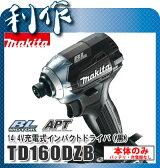 マキタ 充電式インパクトドライバ [ TD160DZB ] 14.4V本体のみ(黒) / (バッテリ、充電器なし) インパクトドライバー