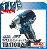 マキタ 充電式インパクトドライバ [ TD170DZ ] 18V本体のみ(青) / (バッテリ、充電器なし) インパクトドライバー