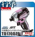 マキタ 充電式インパクトドライバ [ TD170DZP ] 18V本体のみ(ピンク) / (バッテリ、充電器なし) インパクトドライバー