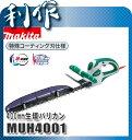 マキタ 生垣バリカン 400mm [ MUH4001 ] 100V / ヘッジトリマ 植木バリカン