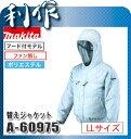 マキタ 替えジャケット (フード付モデル) [ A-60975 (LLサイズ) ] ファンなし