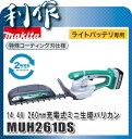 マキタ 充電式ミニ生垣バリカン 260mm [ MUH261DS ] 14.4V(1.3Ah)セット品 / ライトバッテリ専用 ヘッジトリマ 植木バリカン