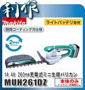 マキタ 充電式ミニ生垣バリカン 260mm [ MUH261DZ ] 14.4V本体のみ / (バッテリ、充電器なし) ライトバッテリ専用 ヘッジトリマ 植木バリカン