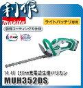 マキタ 充電式生垣バリカン 350mm [ MUH352DS ] 14.4V(1.3Ah)セット品 / ライトバッテリ専用 ヘッジトリマ 植木バリカン