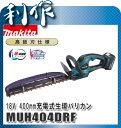 マキタ 充電式生垣バリカン 400mm [ MUH404DRF ] 18V(3.0Ah)セット品 / ヘッジトリマ 植木バリカン