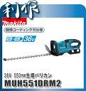 マキタ 充電式ヘッジトリマ 550mm [ MUH551DRM2 ] 36V(4.0Ah)セット品 / 18V+18V⇒36V 生垣バリカン 植木バリカン