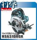 マキタ 充電式マルノコ 165mm [ HS631DRGX ] 18V(6.0Ah)セット品(青)