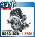 マキタ 充電式マルノコ 165mm [ HS631DZB ] 18V本体のみ(黒)