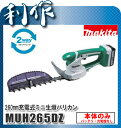 マキタ 充電式ミニ生垣バリカン 260mm [ MUH265DZ ] 14.4V本体のみ / バッテリ、充電器なし ライトバッテリ専用