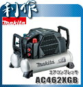 マキタ エアコンプレッサ(黒) [ AC462XGB ] 一般圧/高圧両用 46気圧 16L