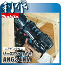 マキタ 65mm高圧エア釘打機 [ AN634HM ] (青...