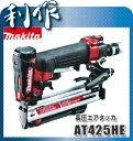 マキタ 高圧エアタッカ [ AT425HE ] (赤) ステープル幅(J線):4mm高圧専用