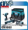マキタ 充電式インパクトドライバ&マルチツールコンボキット [ CK1007 ] 10.8V(1.5Ah)セット品