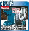 マキタ 充電式コーヒーメーカー&マキタの珈琲 [ CM500DZ+A-61276+マグカップ ] 18V・100V本体のみ