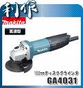 マキタ ディスクグラインダー 100mm [ GA4031 ] 100V
