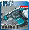 【マキタ】 電動ケレン [ HK1820 ] SDSプラスシャンク