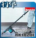 【マキタ】 電動ケレン [ HK1820L ] ロングハンドルタイプ SDSプラスシャンク