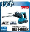 マキタ 充電式ハンマドリル 24mm (SDSプラスシャンク) [ HR244DRGX ] 18V(6.0Ah)セット品