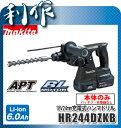 マキタ 充電式ハンマドリル 24mm (SDSプラスシャンク) HR244DZKB 18V本体のみ(黒) / (バッテリ 受電器なし)
