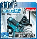 マキタ 充電式ハンマドリル 26mm (SDSプラスシャンク) [ HR263DPG2 ] 36V(6.0Ah)セット品 / 18V+18V
