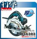 マキタ 電子マルノコ 165mm [ HS6303 ] 100V(青)チップソー付 / 丸ノコ