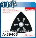 マキタ サンディングパッドマジック式 [ A-59405 ] 94mm