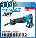 マキタ 充電式レシプロソー [ JR360DPT2 ] 36V(5.0Ah)セット品 / 18V+18V⇒36V セーバソー