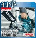 マキタ 充電式卓上マルノコ 165mm [ LS600DZ ] 18V本体のみ / (バッテリ、充電器なし) のこ刃別売