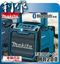 マキタ 充電式スピーカー [ MR200 ] 10.8V〜18V本体のみ(青) / (バッテリ、充電器なし) スライドバッテリ対応